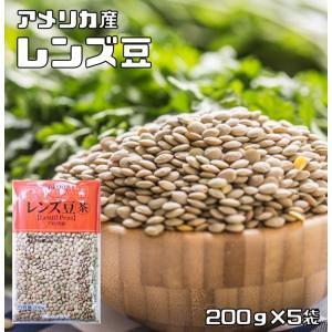 豆力 豆専門店のレンズ豆(皮つき) 1Kg(200g×5袋)|tabemon-dikara