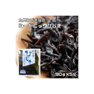 九州ひじき屋の 国産シーガニックひじき(水煮) 90g×5袋【ヤマチュウ 山忠 無添加 国内産】