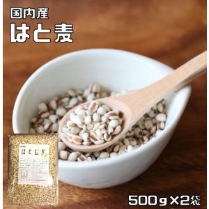 豆力 こだわりの国産精白はと麦(丸粒挽割混合)  1Kg tabemon-dikara