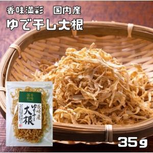 香味満彩 長崎産 ゆで干し大根 35g|tabemon-dikara