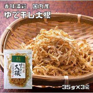 香味満彩 長崎産 ゆで干し大根 35g×3袋 |tabemon-dikara