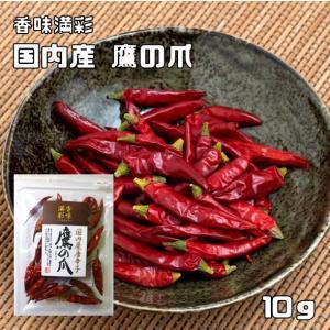 香味満彩 国内産唐辛子 鷹の爪 10g|tabemon-dikara
