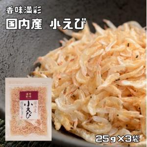 香味満彩 瀬戸内海産 小えび 35g×3袋 |tabemon-dikara