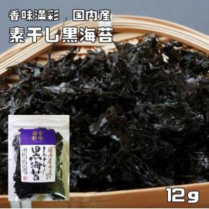 香味満彩 国内産 素干し黒海苔 12g|tabemon-dikara
