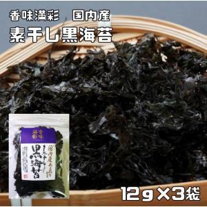 香味満彩 国内産 素干し黒海苔 12g×3袋|tabemon-dikara