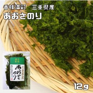 香味満彩 三重県産 あおさのり 8g|tabemon-dikara