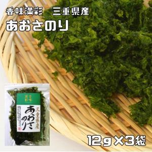 香味満彩 三重県産 あおさのり 8g×3袋 |tabemon-dikara