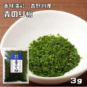 香味満彩 徳島県吉野川産 青のり粉 3g|tabemon-dikara