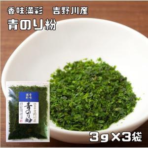 香味満彩 徳島県吉野川産 青のり粉 3g×3袋 |tabemon-dikara