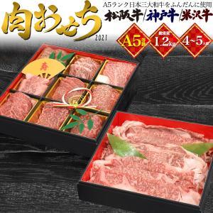 2021 おせち 三大和牛 肉 おせち 2段重 1.2kg 4〜5人前 しゃぶしゃぶ すき焼き 焼肉 <12/29〜30お届け> 送料無料