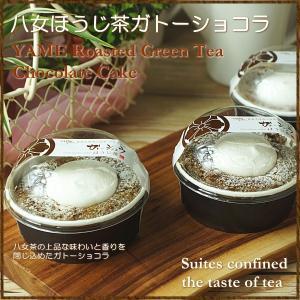 八女茶のこうばしい香りと濃厚なチョコレートが味わえるガトーショコラです。  商品名 :いりえ茶園 ガ...