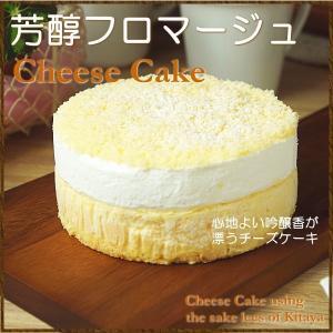 生クリームとチーズケーキの2層で構成されたこの芳醇フロマージュ。その名の通り、お酒の芳醇な香りが、強...