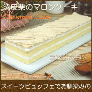 ふわっふわの柔らかいスポンジの中に、生クリームを入れ、そしてマロンクリームをケーキの上部全体に敷き詰...
