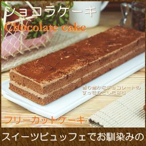 チョコクリームをショコラスポンジでサンドしたケーキ。スポンジの柔らかい食感の中に、チョコレート独特の...