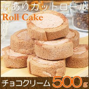 形がちょっと崩れてしまったり、正規品として販売できない切れ端などのカットロールケーキをまとめて500...