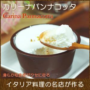 イタリア料理「タベルナ・アイ」今井寿シェフが監修したパンナコッタ。濃厚で非常にまろやかなその食感、そ...