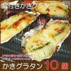 ぷりぷりの食感とミルキーな味わいが最高の牡蠣。そんな牡蠣を使ったグラタンの10個入り。グラタンのクリ...