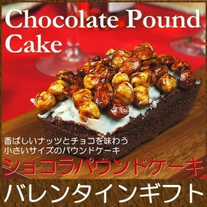 バレンタイン チョコ Valentine スイーツ キャラメルナッツのショコラパウンドケーキ ギフト...