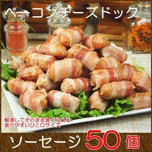 ベーコン チーズ ドッグ 50個入り お取り寄せ グルメ おかず おつまみ 惣菜 ソーセージ チーズ...