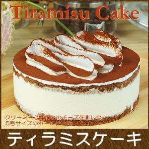 誕生日ケーキ バースデイケーキ お菓子 お返し 送料無料 濃厚 ティラミス ケーキ 5号