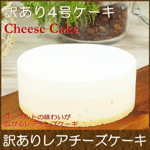 わけあり スイーツ お取り寄せスイーツ チーズケーキ まっしろなレアチーズケーキ 4号