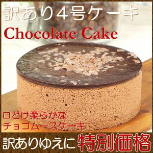 母の日ギフト わけあり スイーツ お取り寄せスイーツ チョコレートケーキ ショコラムースケーキ 4号