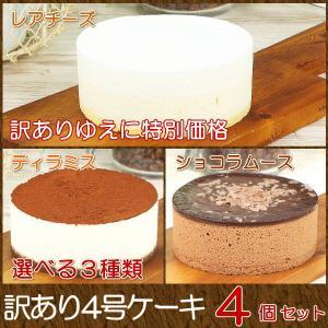 わけあり スイーツ 送料無料 お取り寄せスイーツ 訳あり4号ケーキ 4個セット 選べる3種類