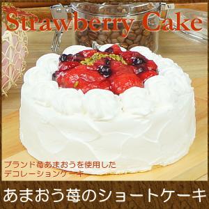 誕生日ケーキ バースデイケーキ お菓子 お返し スイーツ 送料無料 あまおういちごのショートケーキ ...