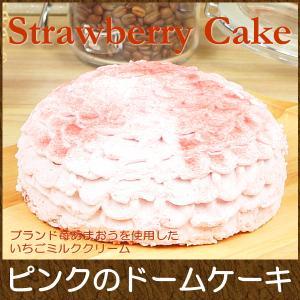 誕生日ケーキ バースデイケーキ お菓子 お返し スイーツ 送料無料 あまおういちご使用 ピンクの ド...