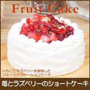 誕生日ケーキ バースデイケーキ お菓子 お返し スイーツ 送料無料 苺とラズベリーのショートケーキ ...