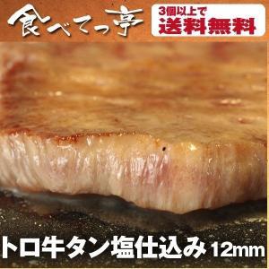 予約販売・仙台牛タン・ぎゅうたん・トロ牛タン塩仕込み12mm 200g・3個以上で送料無料