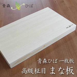 青森ヒバまな板 柾目(大)送料無料 日本製 一枚板 天然木 木製まな板 贈り物 お祝い 誕生日