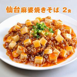 仙台麻婆豆腐焼きそば 2食 冷凍 時短 手軽 簡単 麻婆豆腐 かける マーボー 麻婆 あんかけ ヤキ...