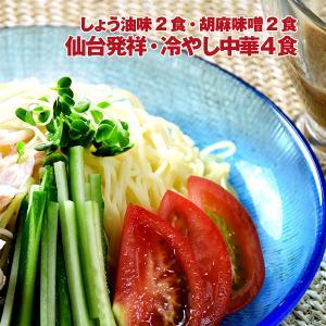 【メール便送料無料】仙台発祥・冷やし中華4食 しょうゆ味2食 胡麻味2食