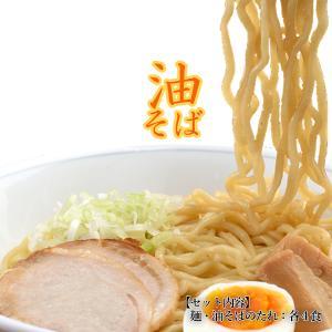 人気商品!今売れています。 杜の麺工房 製麺会社が作った! 油そば専用麺と油たれがからむ汁なしラーメ...