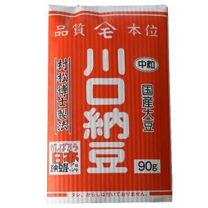 国産大豆納豆 川口納豆 国産中粒三つ折納豆 なっとう ナットウ 品質 本位 美味しい おいしい まろ...