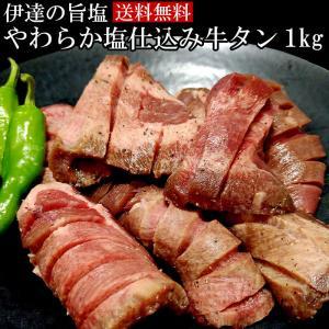 伊達の旨塩使用 やわらか塩仕込み牛タン1kg (500g×2)【送料無料】