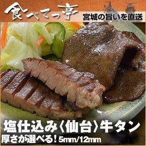 厚さが選べる牛タン200g  極厚12mmステーキor定番の5mm 組み合わせ自由 厚切り 肉厚 仙...