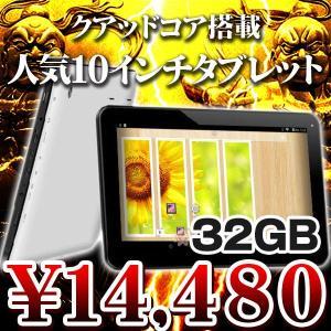 (10インチ 10型)(即日発送)(bluetooth搭載)大型アンドロイドタブレットPC TAB Q94 32GB (android tablet/タブレット PC 本体)|tabhonpo