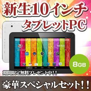 【10.1インチ】【android tablet】TAB GA10H新モデルG101 8GB【豪華スペシャルセット/人気アプリ設定】