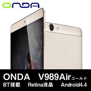(9.7インチ 9.7型) ONDA V989 Air ゴールド 八核(オクタコア) 16GB RAM2G Retina液晶 BT搭載 Android4.4|tabhonpo