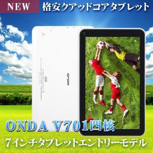 【7インチ 7型】【格安タブレット】ONDA v701四核 8GB Android4.4 アンドロイドタブレット pad タブレット nexus7と同サイズ 【タブレット PC 本体 おもちゃ】|tabhonpo