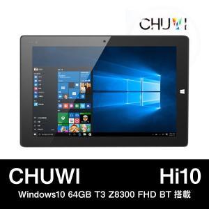 【10.1インチ 10.1型】CHUWI Hi10 Windows10 64GB T3 Z8300 FHD BT搭載|tabhonpo