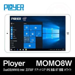 【8インチ 8型】Ployer MOMO8W DualOS(WIN10) Intel  Z3735F クアッドコア IPS液晶 BT搭載 ホワイト|tabhonpo
