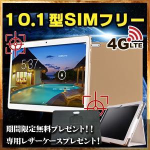 【10インチ 10型】ワンランク上のタブレット TABi108 SIMフリー LTE 4Gモデル IPS液晶【PC 本体 スマホ】【人気アプリ対応 GYAO LINE】|tabhonpo