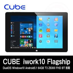 【10.1インチ 10.1型】CUBE iwork10 Flagship DualOS Windows10 Android5.1 64GB T3 Z8300 FHD BT搭載|tabhonpo