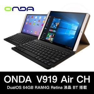 【9.7インチ 9.7型】ONDA V919 Air CH DualOS 64GB RAM4G Retina液晶 BT搭載|tabhonpo