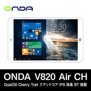 【8インチ 8型】ONDA V820 Air CH DualOS Cherry Trail クアッドコア IPS液晶 BT搭載|tabhonpo
