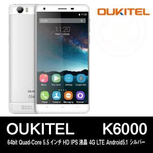 【5.5インチ 5.5型】OUKITEL K6000 64bit Quad-Core 5.5インチHD IPS液晶 4G LTE Android5.1 シルバー|tabhonpo