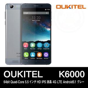 【5.5インチ 5.5型】OUKITEL K6000 64bit Quad-Core 5.5インチHD IPS液晶 4G LTE Android5.1 グレー|tabhonpo